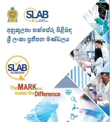 SLAB E-Booklet  - Sinhala
